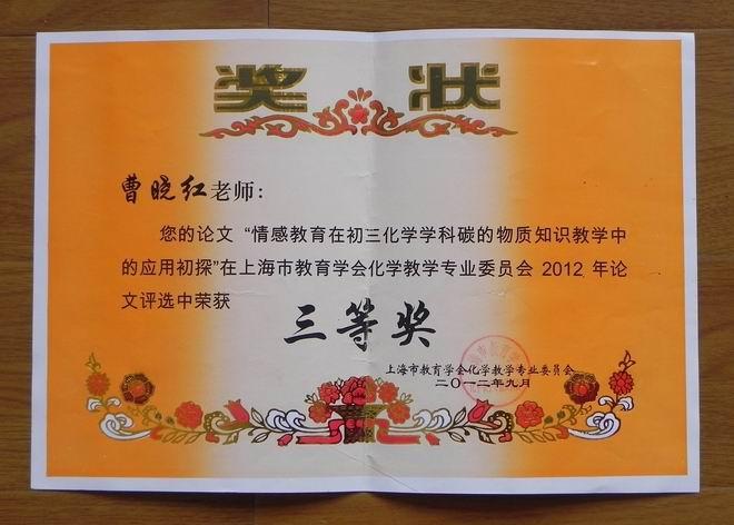 热烈祝贺曹晓红老师在上海市教育学会化学教学专业会