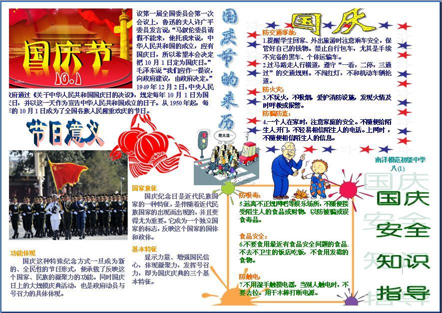 国庆小报 - 内容 - 南模初级中学